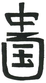 Illusion kinesiskt tecken